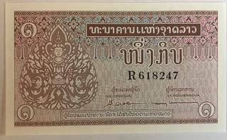 Laos # 8(a) Unc. Banknote