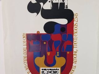 Religious Vinyl Wall Art  Hebrew  Exodus 25 8   110 by MordeChai Rosenstein