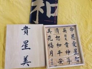 THE CHINESE CHARACTER RUBBER STAMPS IN A WOODEN