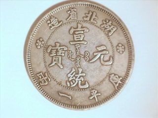 Yun Nan Province Chinese Silver Coin  One Tael