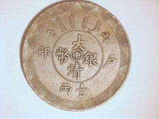 Tai Ching Ti Kuo Chinese Silver Coin  32 5 grams