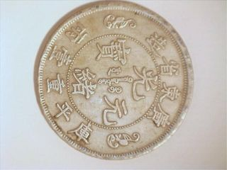 Chinese Coin  Chinese Silver  32 1 grams
