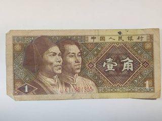 1980 Zhongguo Renmin Yinhang 1 Yi Jiao Bill